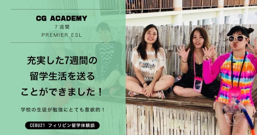フィリピン留学 体験談 #506|沖縄県 IHさん(10代女性) CG 7週間