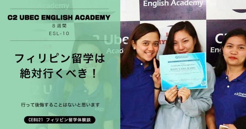 フィリピン留学体験談#508|宮崎県HKさん(20代女性)C2 English Academy 8週間