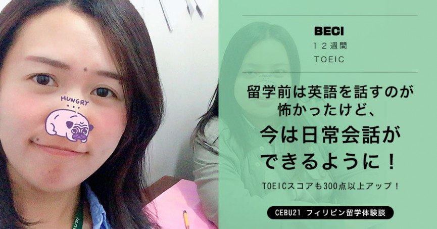 フィリピン留学体験談#509|埼玉県AEさん(20代女性)BECI 12週間