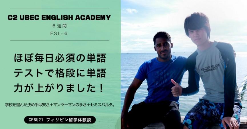 フィリピン留学体験談 #510 千葉県NTさん(20代男性)C2 English Academy 6週間