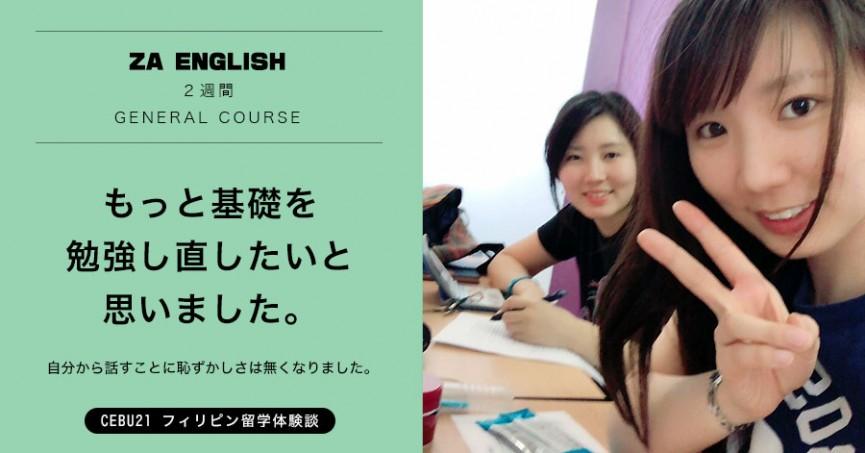 フィリピン留学体験談 #511 大阪府HYさん(20代女性)ZA English 2週間