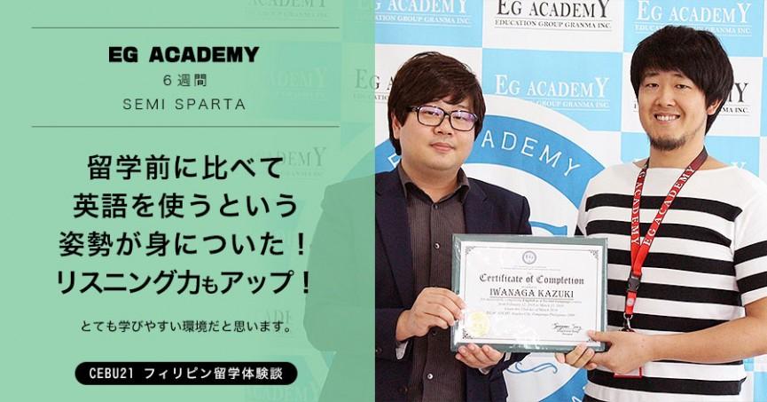 フィリピン留学体験談 #514 大分県 IKさん(30代男性)EG Academy 6週間