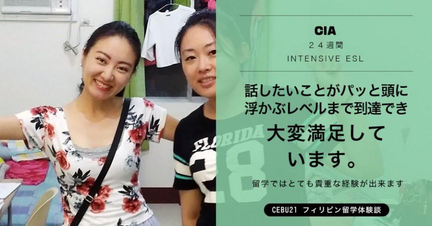 フィリピン留学体験談 #517 神奈川 GNさん(30代女性)CIA 24週間