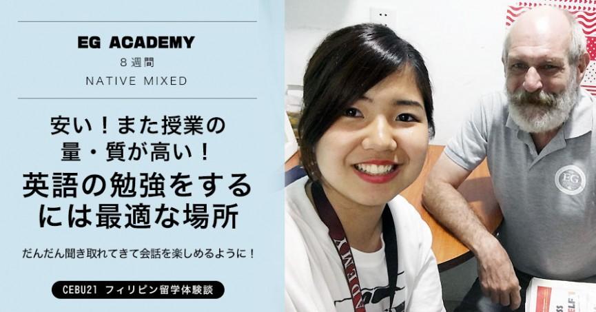 フィリピン留学体験談 #518 大阪府 TAさん(20代女性)EG Academy 8週間