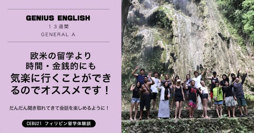 フィリピン留学体験談 #515 東京都 さん(20代女性)Genius English 13週間