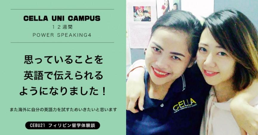 フィリピン留学体験談 #518 北海道 IYさん(20代女性)Cella Uni Campus 12週間