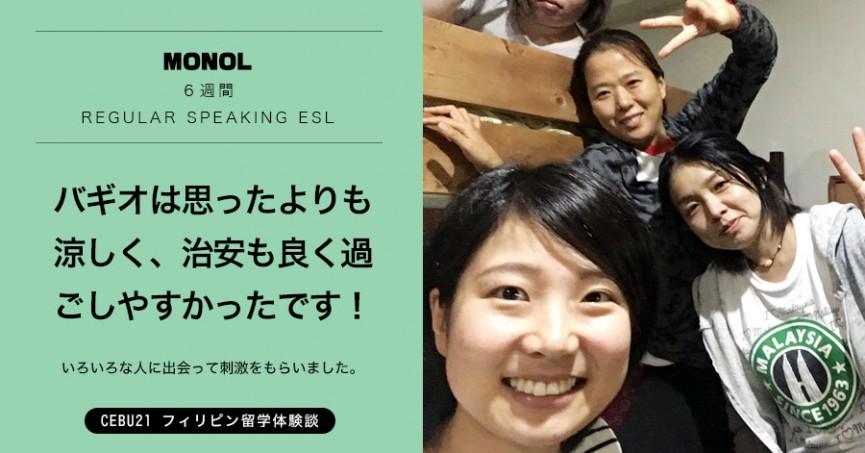 フィリピン留学体験談 東京都 IKさん(20代女性)Monol 6週間