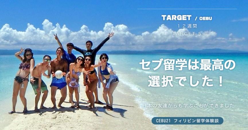 フィリピン留学体験談 #523 埼玉県 MAさん(20代女性)TARGET 12週間