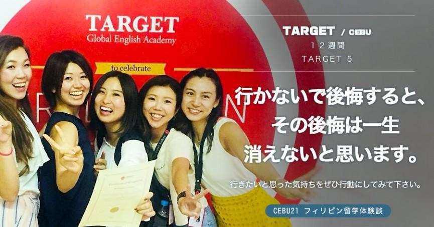 フィリピン留学体験談 #524 東京都 OHさん(30代女性)TARGET 12週間