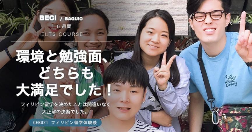 フィリピン留学体験談 #525 神奈川県 NMさん(20代女性)BECI 16週間