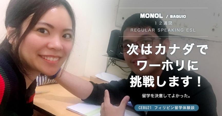 フィリピン留学体験談 #529 神奈県 MSさん (30代女性)MONOL 12週間