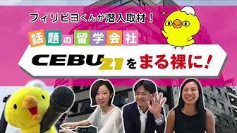【潜入取材】話題のフィリピン留学会社『CEBU21』全部見せます!