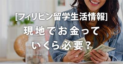 【期間別】現地でお金っていくら必要?