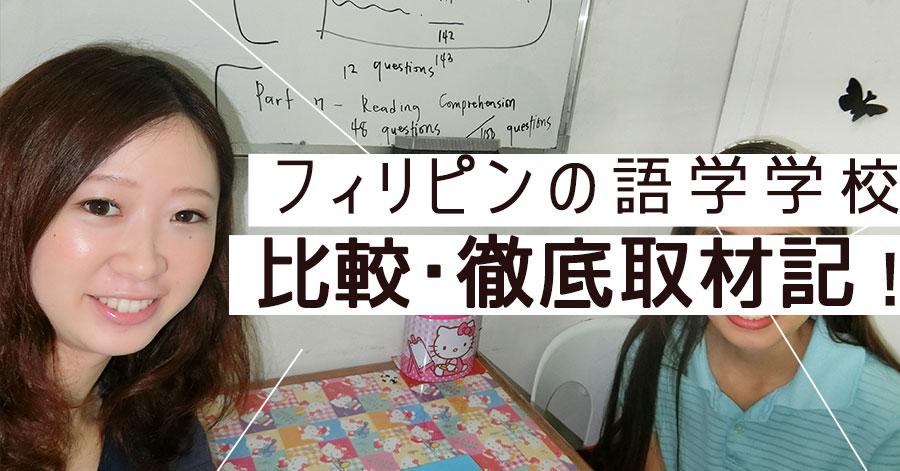 【徹底取材記】気になる学校の勉強&生活面がわかる!