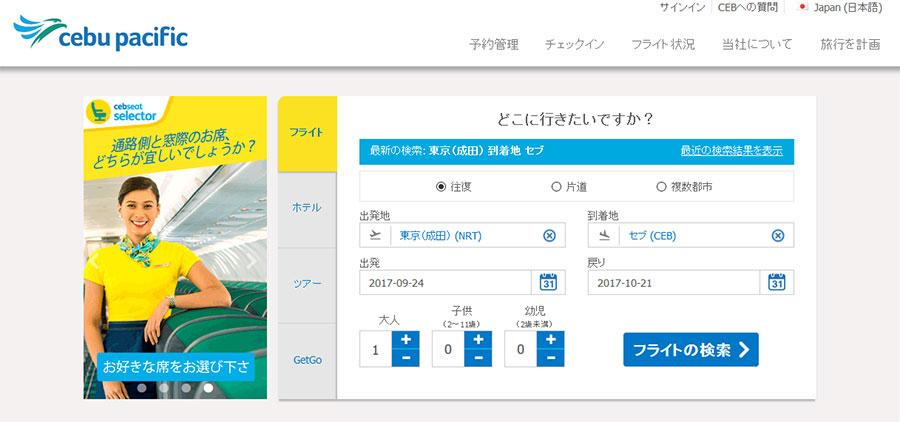 セブ パシフィック航空のチケット予約マニュアル セブ パシフィック公式サイト