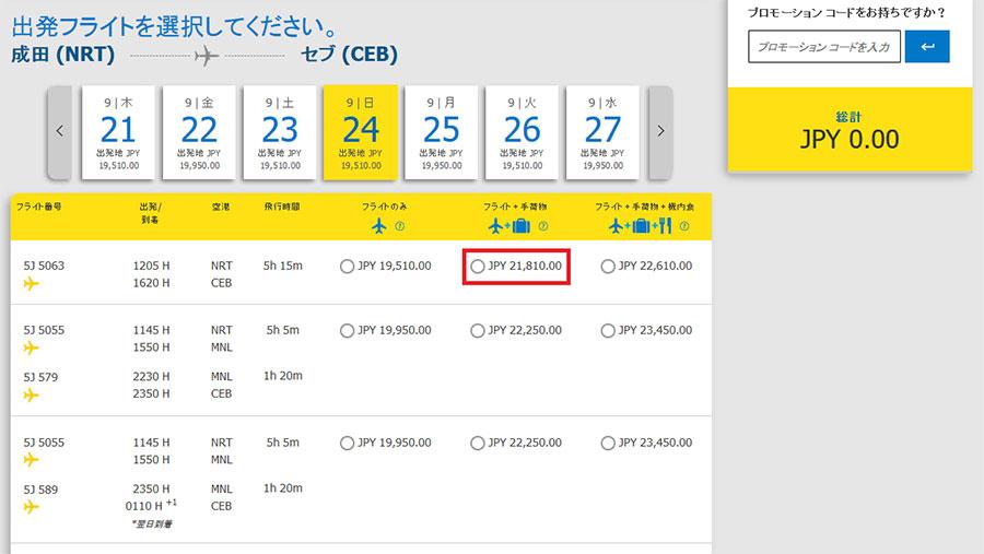セブ パシフィック航空のチケット予約マニュアル セブ フライトと手荷物、機内食をつけるかをお選び