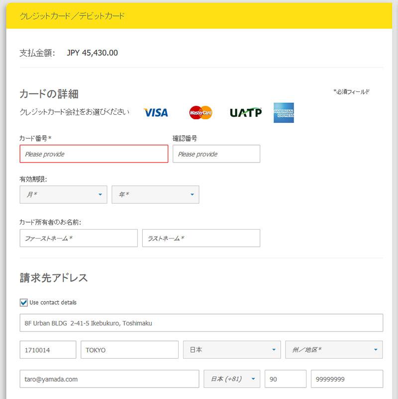 ページ下部にはクレジットカード情報と、クレジットカードを登録しているご住所の情報をご入力ください。