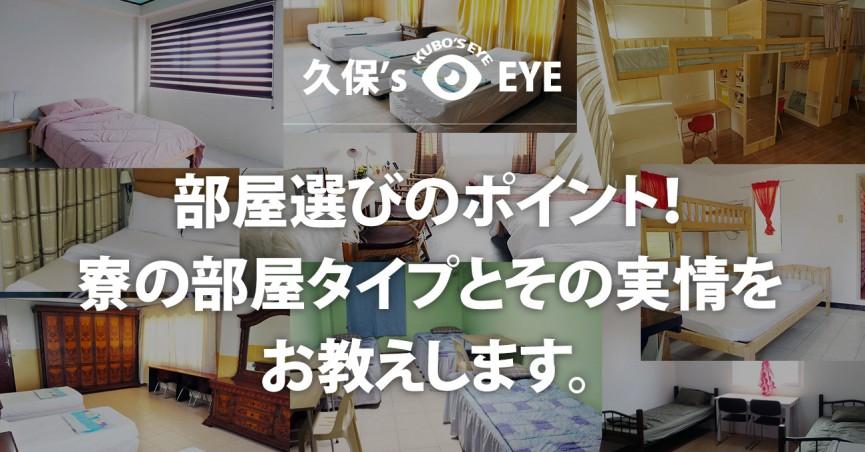 久保's EYE|部屋選びのポイント!寮の部屋タイプとその実情をお教えします。