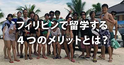 効率よく英語力をアップ!フィリピン留学の4大メリット