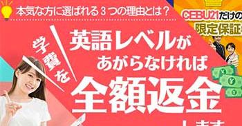 CEBU21限定!TOEICテスト無料受験キャンペーン!