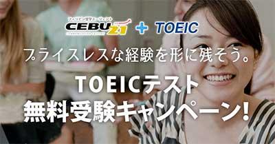 TOEICテスト無料受験キャンペーン!