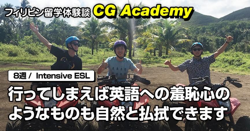 フィリピン留学体験談 #532 福岡県NKさん(20代男性)CG Academy 8週間