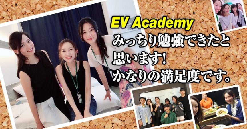 フィリピン留学体験談 #533 大阪府HSさん(20代女性)EV Academy 3週間