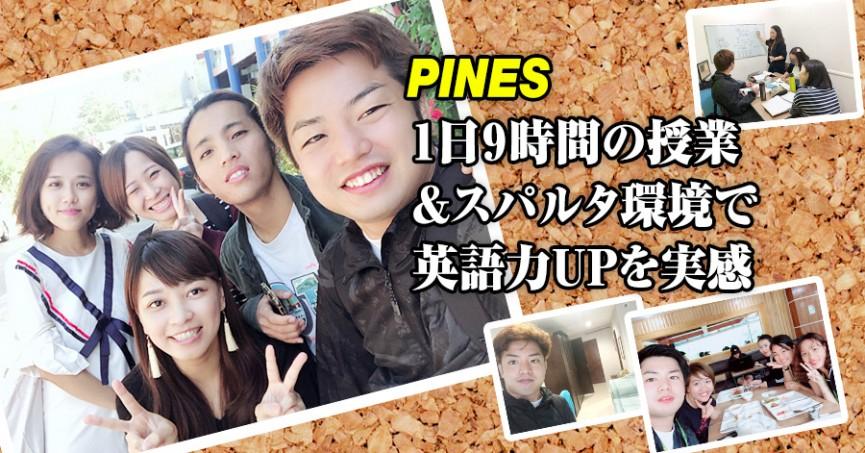 フィリピン留学体験談 #534 香川県OEさん(20代男性)PINES 12週間