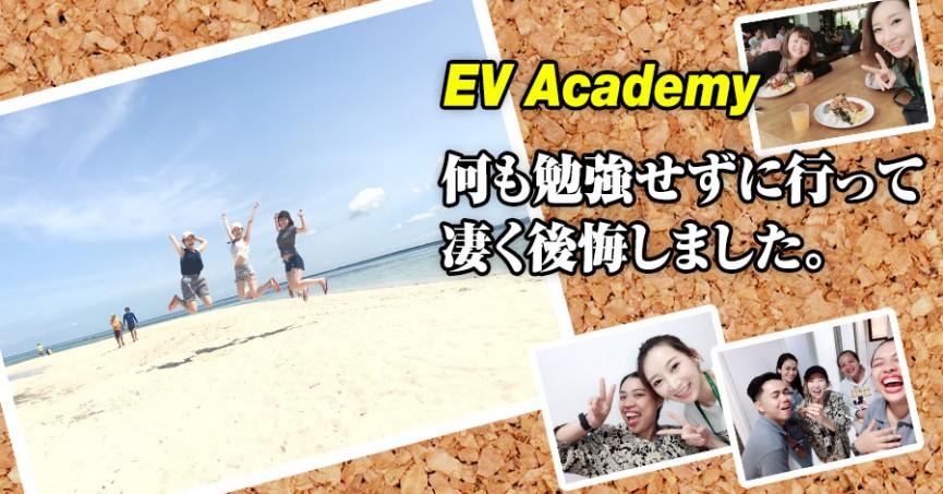 フィリピン留学体験談 #535 愛知県IMさん(20代女性)EV Academy 6週間