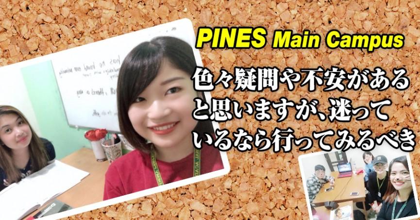 フィリピン留学体験談 #536 東京都SHさん(20代女性)PINES Main Campus 20週間