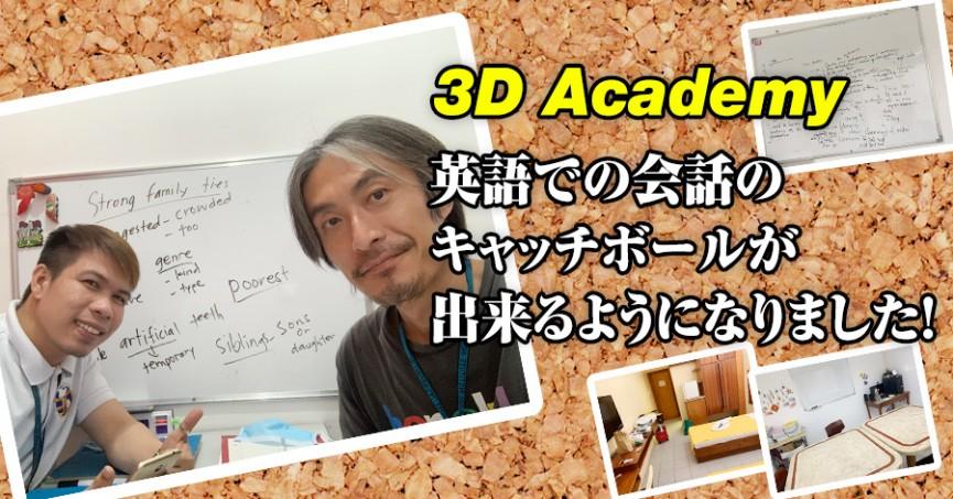 フィリピン留学体験談 #537 神奈川県NTさん(40代男性) 3D Academy 1週間