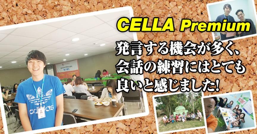 フィリピン留学体験談 #539 兵庫県WSさん(20代男性) CELLA Premium 3週間