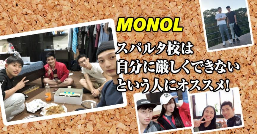 フィリピン留学体験談 #540 静岡県SKさん(20代男性) MONOL 12週間