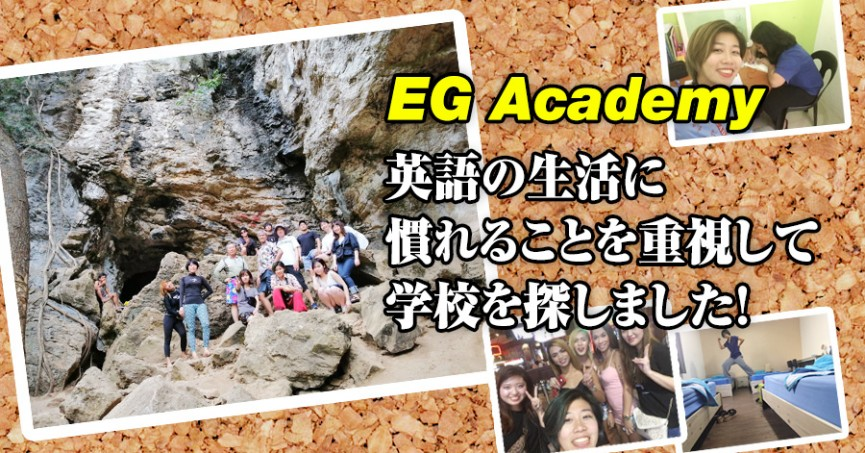 フィリピン留学体験談 #534 東京都HKさん(20代女性) EG Academy 4週間