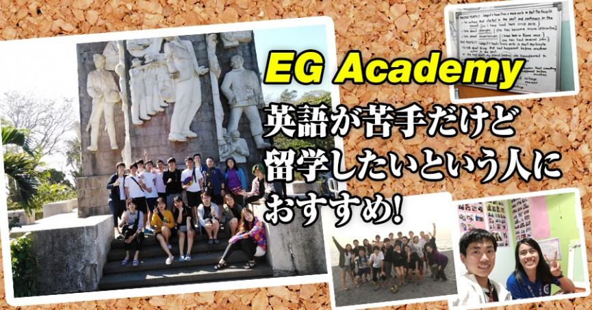 フィリピン留学体験談 #535 埼玉県SKさん(10代男性) EG Academy 3週間