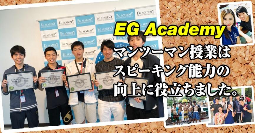 フィリピン留学体験談 #543 埼玉県TKさん(10代男性) EG Academy 3週間