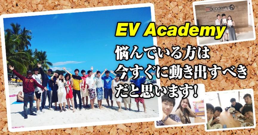 フィリピン留学体験談 #545 東京都ATさん(20代男性) EV Academy 5週間