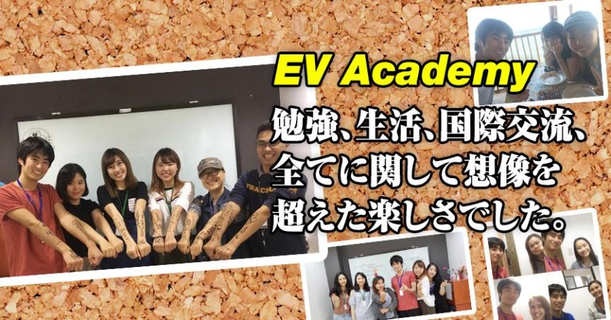 フィリピン留学体験談 #546 東京都NAさん(20代男性) EV Academy 4週間