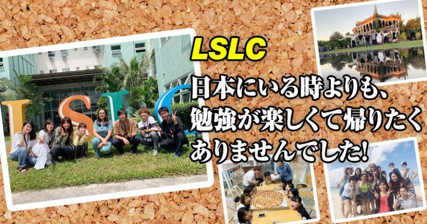 フィリピン留学体験談#547 東京都EMさん(20代女性) LSLC 4週間