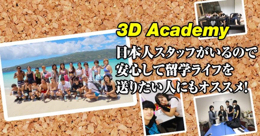 #550 大阪府TKさん(20代男性) 3D Academy 4週間