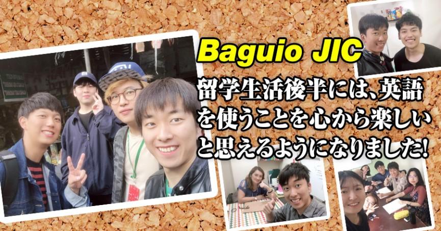 #551 京都府STさん(20代男性) Baguio JIC 11週間