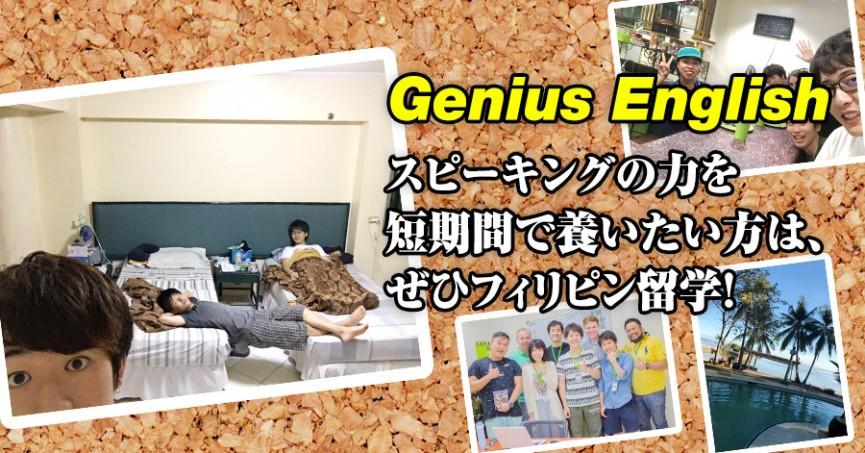 #553 東京都OYさん(20代男性) Genius English 4週間