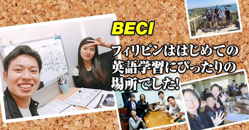 #554 東京都TKさん(20代男性)BECI 8週間