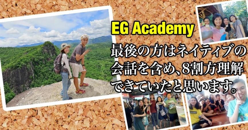 #555 東京都MSさん(40代女性) EG Academy 12週間