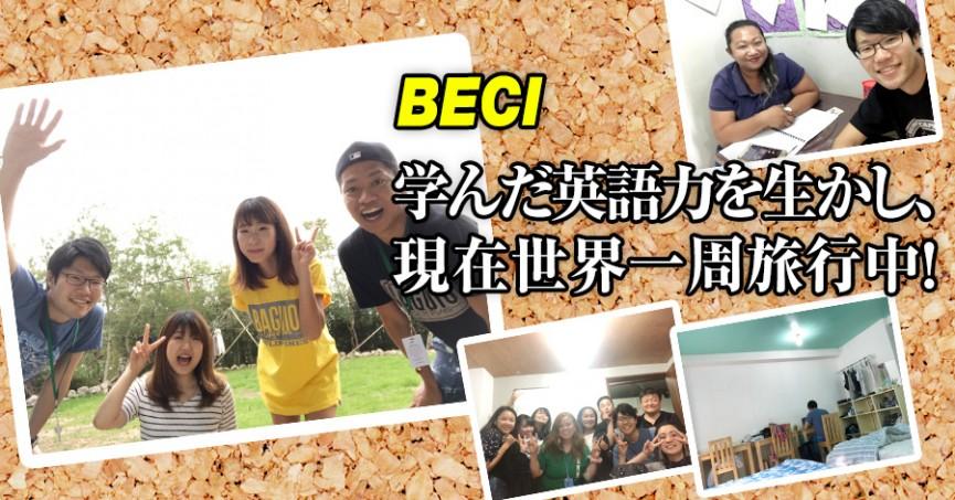 #556 愛知県IKさん(20代男性)BECI 12週間