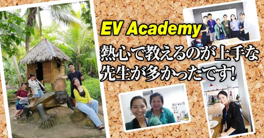 #558 千葉県OKさん(20代女性) EV Academy 8週間