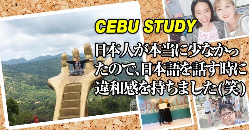 #559 神奈川県Mayさん(20代女性) CEBU STUDY 4週間