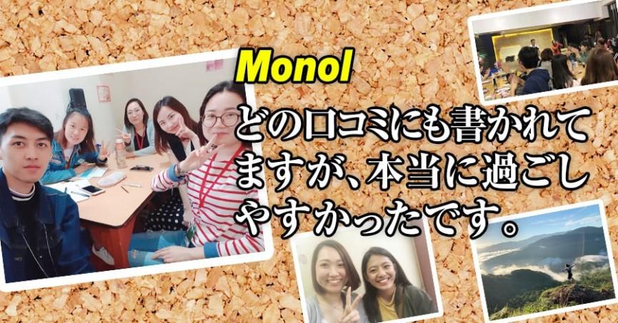 #560 滋賀県YYさん(20代女性) Monol 12週間