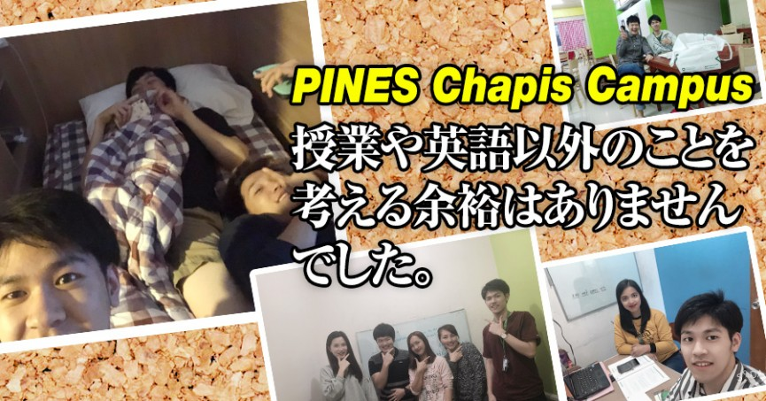 #563 東京都YRさん(20代男性) PINES Chapis Campus 16週間