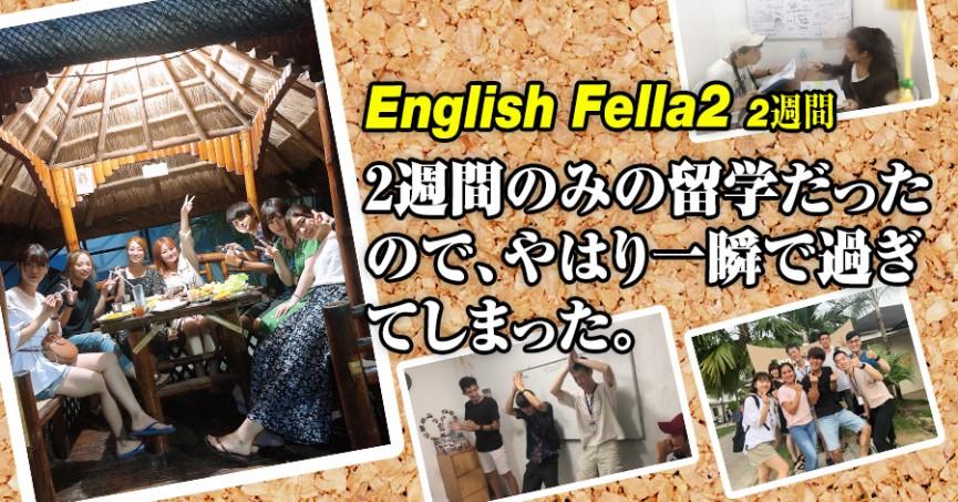 #565 神奈川県NSさん(20代男性) English Fella2 2週間